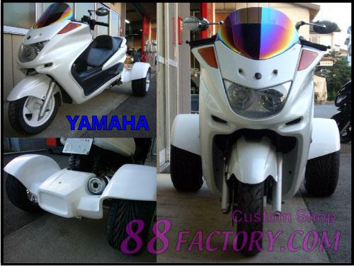 国産 YAMAHA マジェ250cc TRIKE